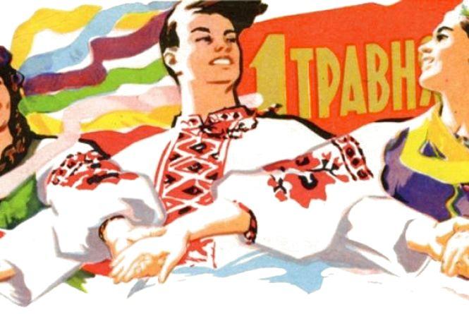 1 травня в Україні: чи святкуєте та як збираєтесь провести цей день? (опитування)