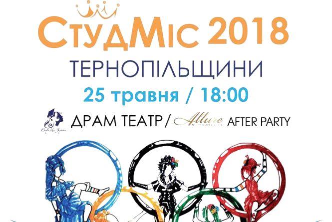 СтудМіс Тернопільщини 2018 у тематиці Олімпійських ігор  (медіапідтримка)