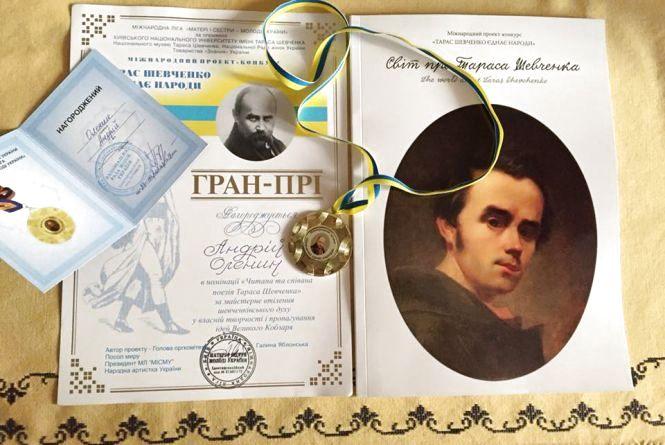 Тернополянин отримав гран-прі Міжнародного конкурсу