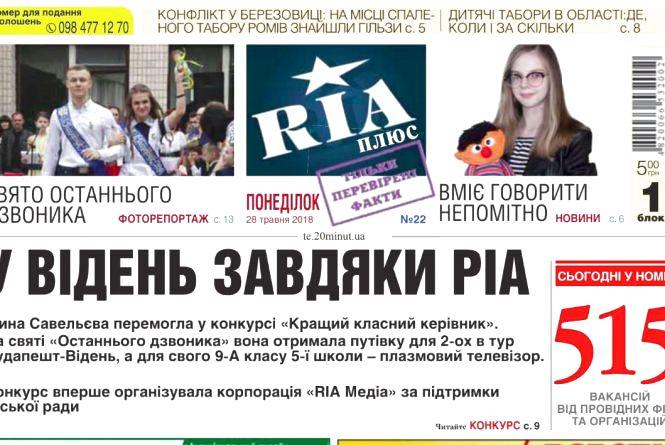 У Відень завдяки RIA. Про що розповість свіжий випуск газети