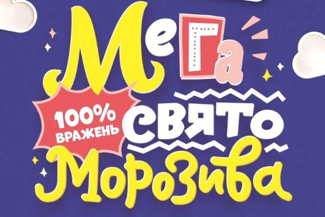 Свято Морозива від компанії «РУДЬ» змінює формат! (новини компаній)