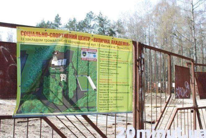 Депутати не підтримали активістів, котрі борються проти забудови парку Нацвідродження