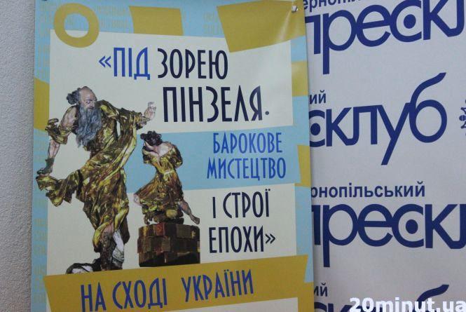 Тернополяни презентують на Сході України роботи Пінзеля та автентичні народні строї
