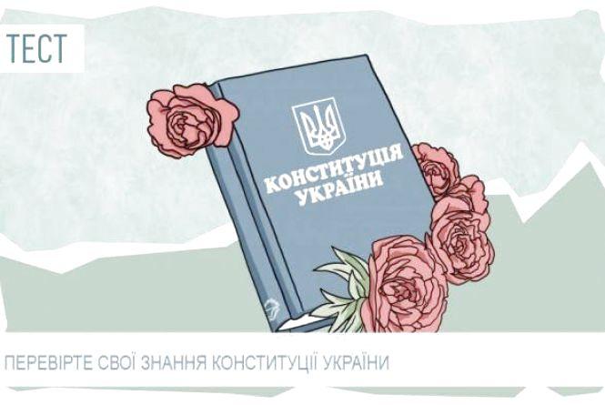 Чи добре ви знаєте Конституцію України? (тест)