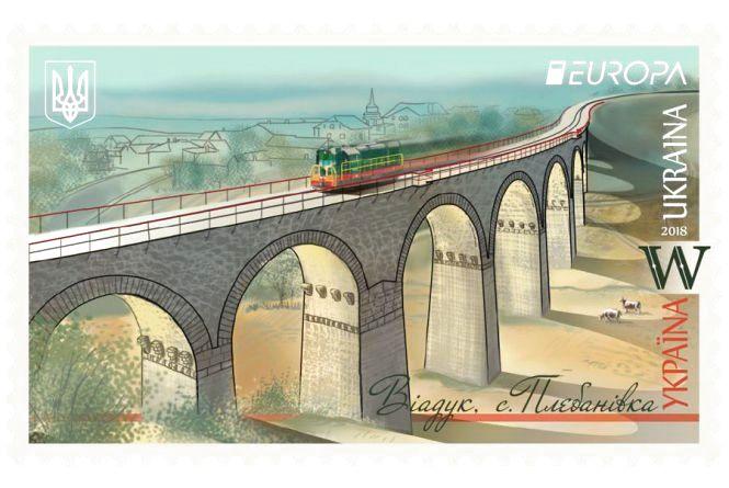Поштову марку із  Плебанівським віадуком, що на Тернопільщині,  може побачити вся Європа