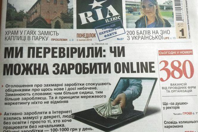 """Скільки можна заробити online?  """"RIA плюс"""" знає відповідь"""
