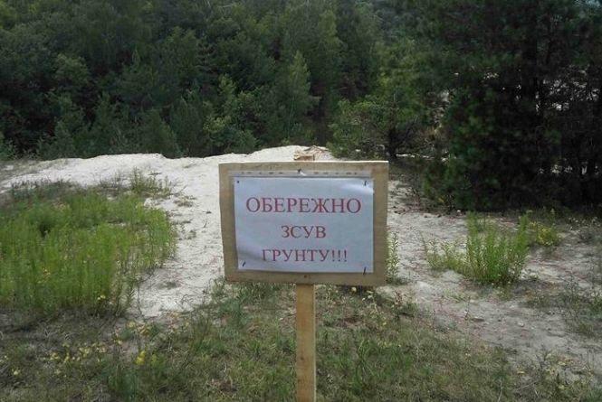 На території піщаного кар'єру у Кременці знайшли тіло 26-річного чоловіка