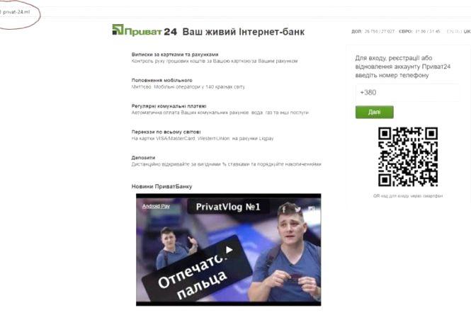Увага! Шахраї знову атакують ПриватБанк: клієнтів попередили про нову схему