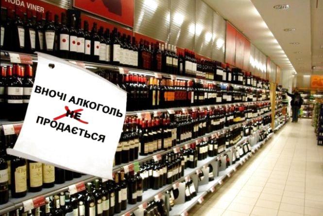 Алкоголь вночі у Тернополі купити можна... лише у відкритих пляшках