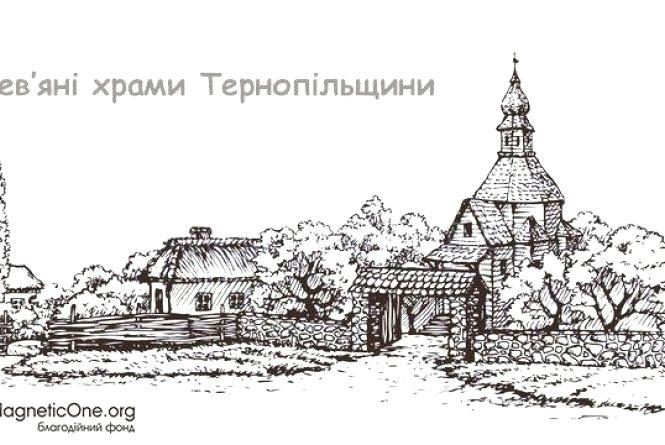 Тернопільські програмісти створять інтерактивну карту дерев`яних церков Тернопілля