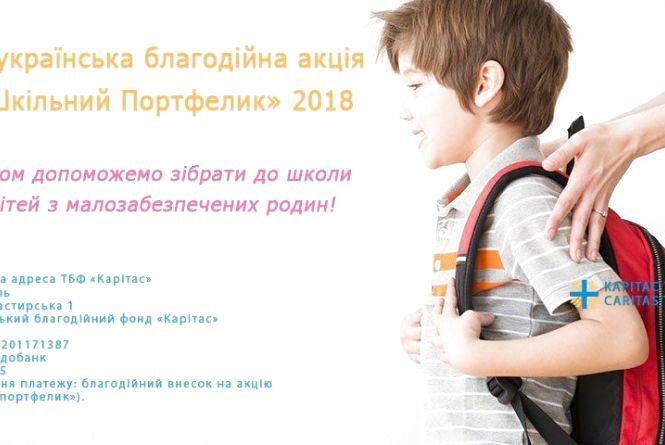 """Тернополян закликають долучитися до акції """"Шкільний портфелик"""" для дітей з кризових родин"""