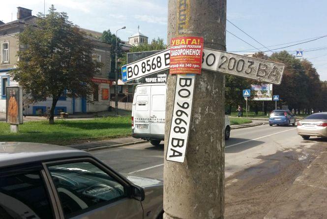 Після дощу кілька машин у Тернополі загубили номери на Крушельницької