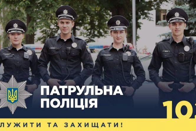 Як тернополяни ставляться до поліції (опитування)