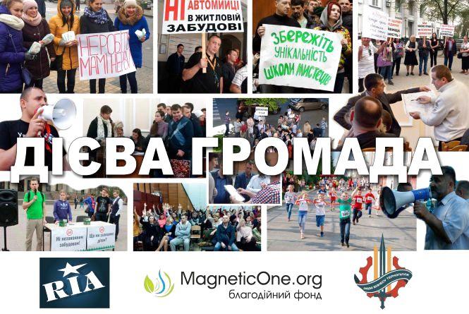 Проект «Дієва громада»: тернополян закликають ставати владою