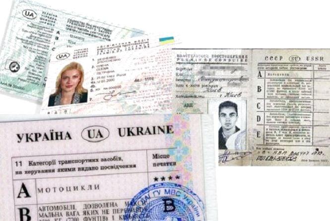 """""""Книжечка», заламіновані чи пластикові: які права дійсні в Україні"""