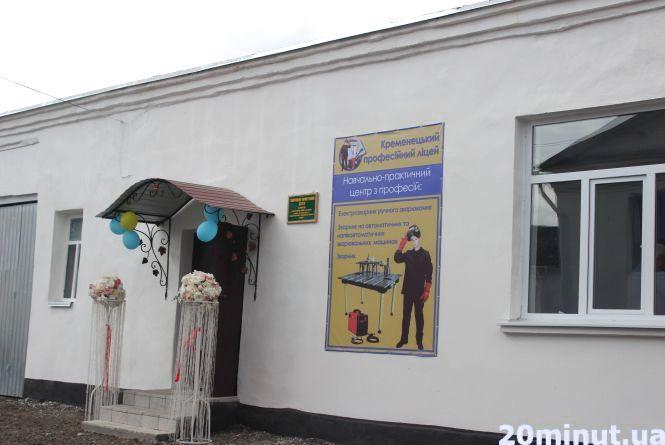 У Кременецькому ліцеї відкрили майстерні для зварювальників  за два мільйони гривень