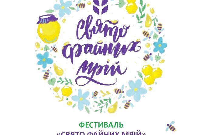 Агрохолдинг «МРІЯ» щиро запрошує! (прес-служба)