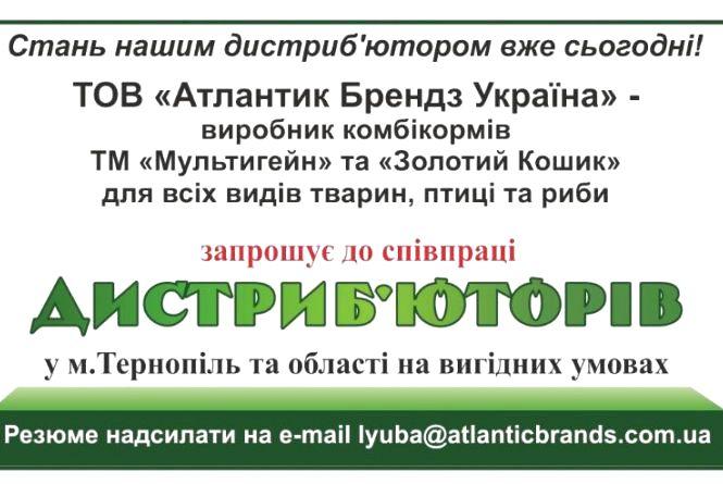 ТОВ «Атлантик Брендз Україна»  пропонує