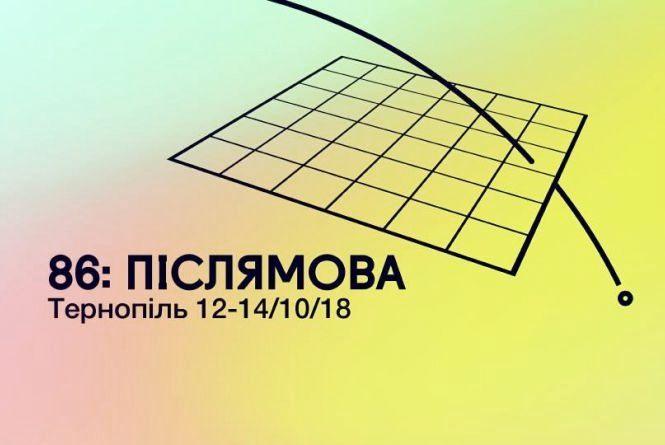 Під час фестивалю «86: Післямова» у Тернополі покажуть свіже авторське кіно