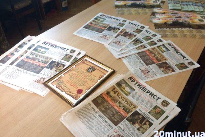До Дня захисника України тернопільські артилеристи заснували свою бойову газету