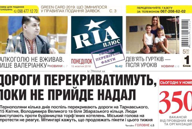 Доки перекриватимуть дороги, читайте у свіжому випуску газети «RIA плюс»