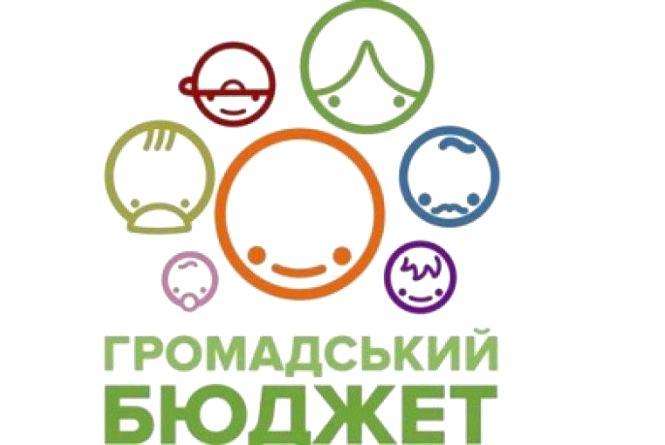 Починається голосування за проекти «Громадського бюджету Тернополя»