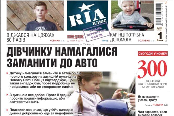 Вовки, бонуси від Мінфіну, дитяча безпека. Вийшов свіжий номер газети «RIA плюс»