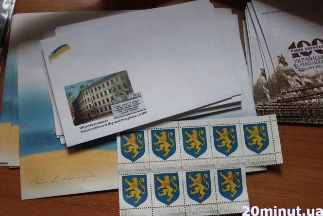 До 100-річчя ЗУНР у Тернополі відбулось спецпогашення марки