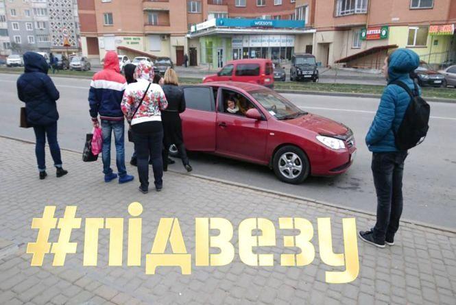 #Підвезу. У соцмережі поширюють новий флешмоб