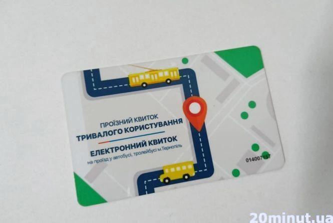 Коли у Тернопіль з Києва привезуть електронні проїзні