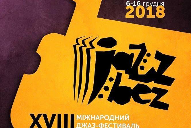 У Тернополі буде багато джазу