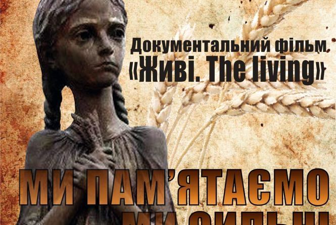 Ми пам'ятаємо: у Тернополі покажуть фільм про Голодомор