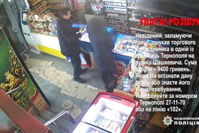У Тернополі шахрай методом «заламування грошей» обдурив жінку. Є відео