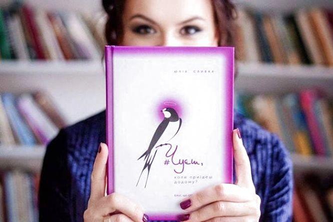 #Чуєш, коли приїдеш додому?:  Юлія Сливка  презентує Instagram-книгу в Тернополі