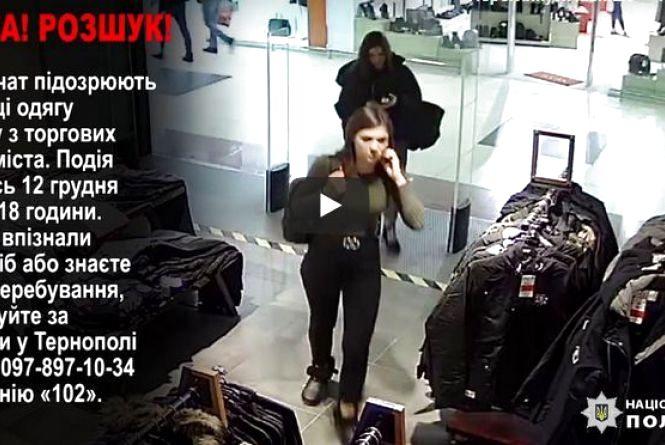 У Тернополі розшукують дівчат, які викрали одяг з торгового центру