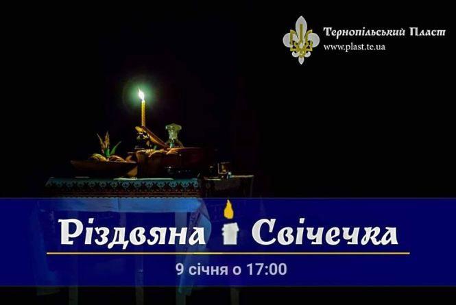 """Тернопільські пластуни запрошують на """"Різдвяну свічечку"""""""