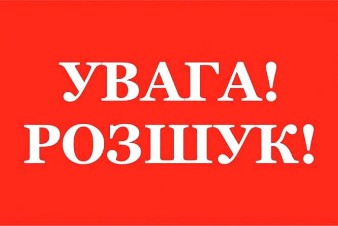 На Тернопільщині поліція розшукує злочинця