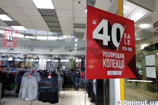 «Светр, який коштував 1000 гривень, придбала за 399». У Тернополі тривають зимові розпродажі одягу