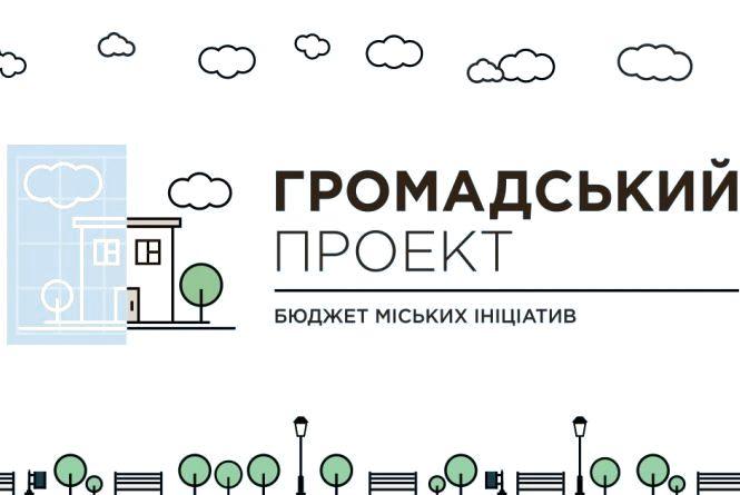 """Майже 9 млн грн уже витратили на реалізацію проектів """"Громадського бюджету"""""""
