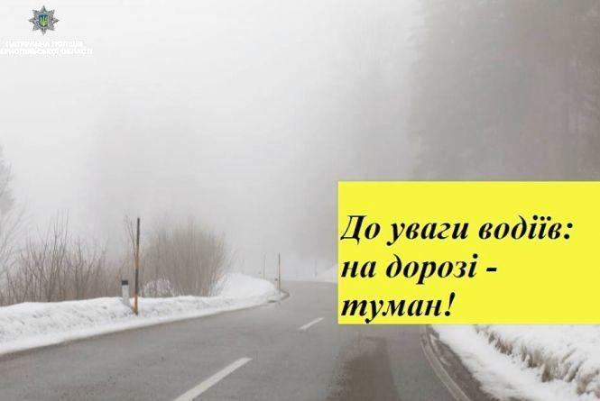 Тернопільських водіїв попереджають про сильний туман