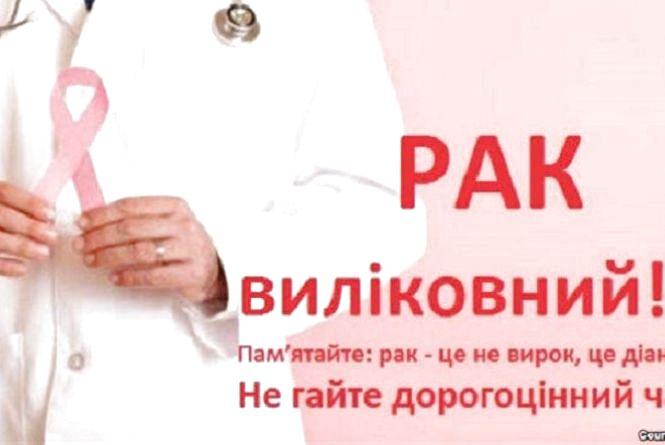 Жителів Тернопільщини закликають пройти обстеження в онкодиспансері
