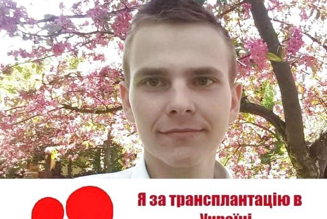 В Ігоря Собчука відмовили нирки. Хлопець просить допомоги на ліки