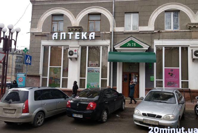 «Ця аптека має бути». У Тернополі хочуть закрити історичну аптеку №78, люди проти