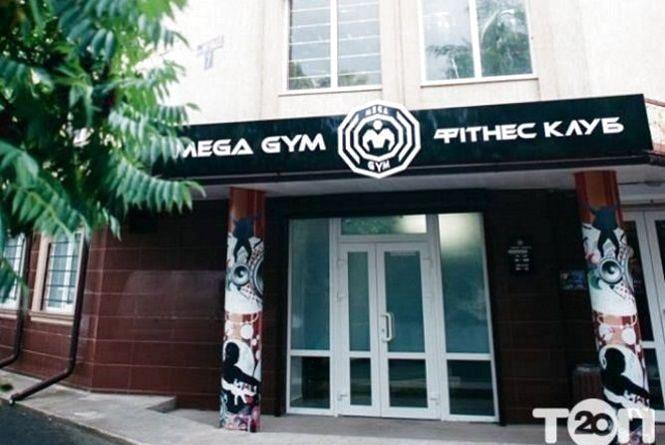 Тренажерний зал «MEGA GYM» – ми допоможемо Вам здобути привабливу та спортивну фігуру (новини компаній)