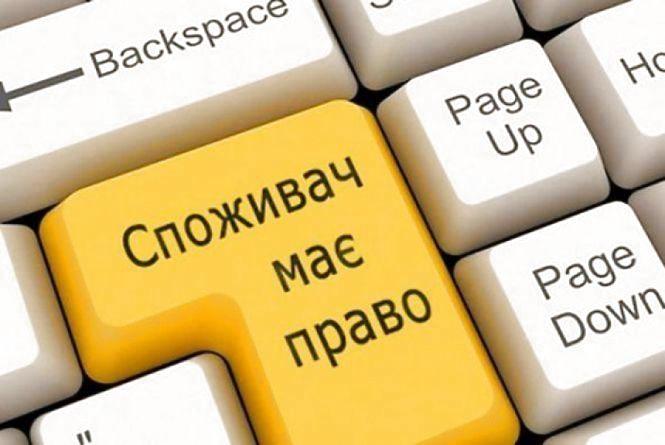 У Тернополі створили консультаційний центр з питань захисту прав споживачів