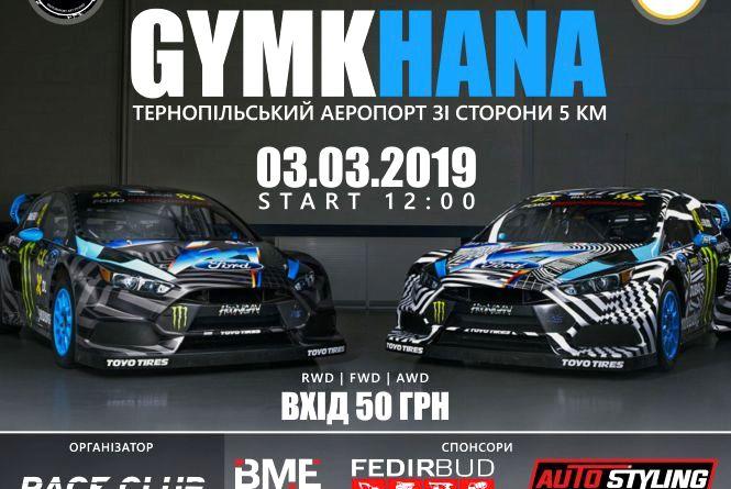 Автоклуб Race Club Ternopil запрошує всіх на перші в Україні змагання GYMKHANA