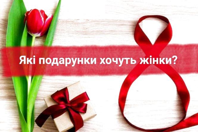 Який подарунок хочете отримати 8-го березня? (опитування)