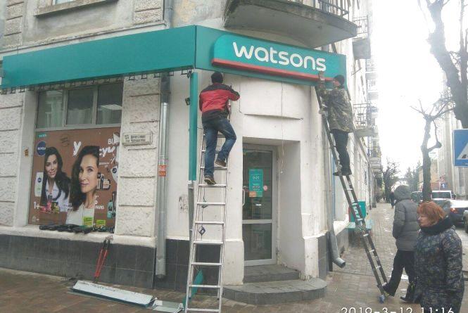 У Тернополі із магазину Watsons демонтувати незаконну рекламу