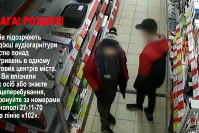 Поліція просить допомогти встановити підозрюваних хлопців у крадіжці