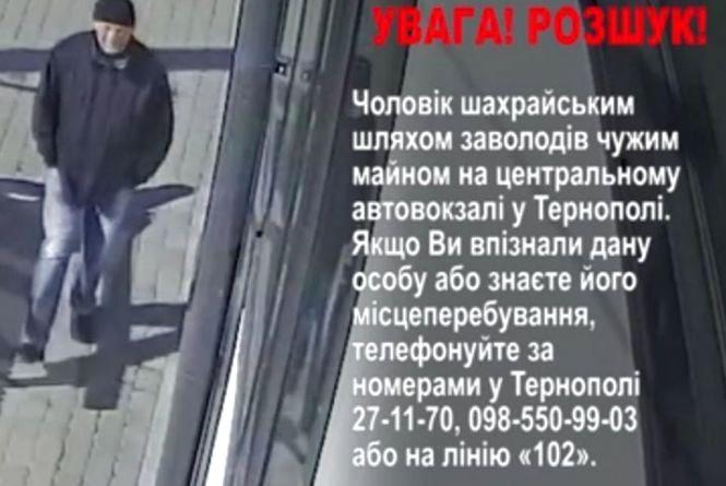 У Тернополі розшукують чоловіка, який забрав на вокзалі чужу передачу